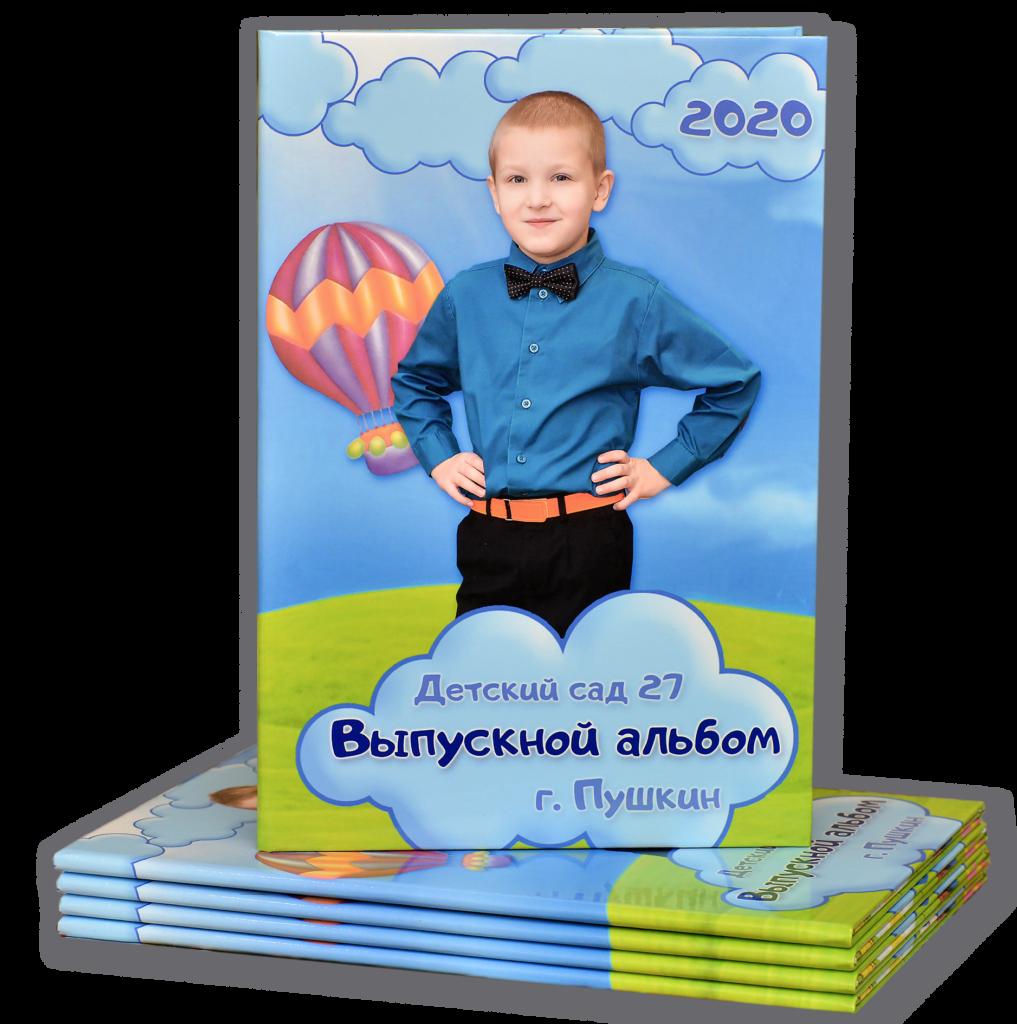 Выпускной альбом Детского сада 27 Пушкин