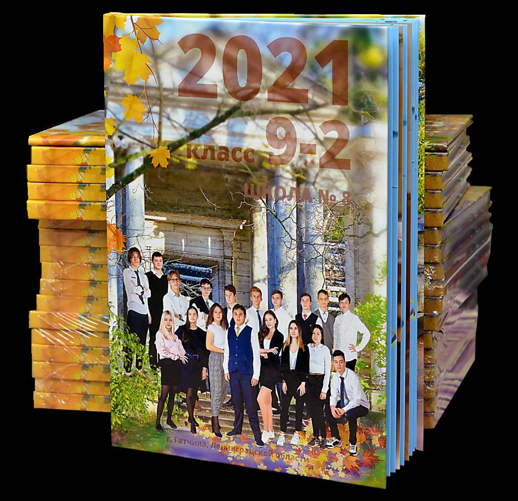 Выпускные альбомы класса 9-2 школы№8 Гатчина 2021 год