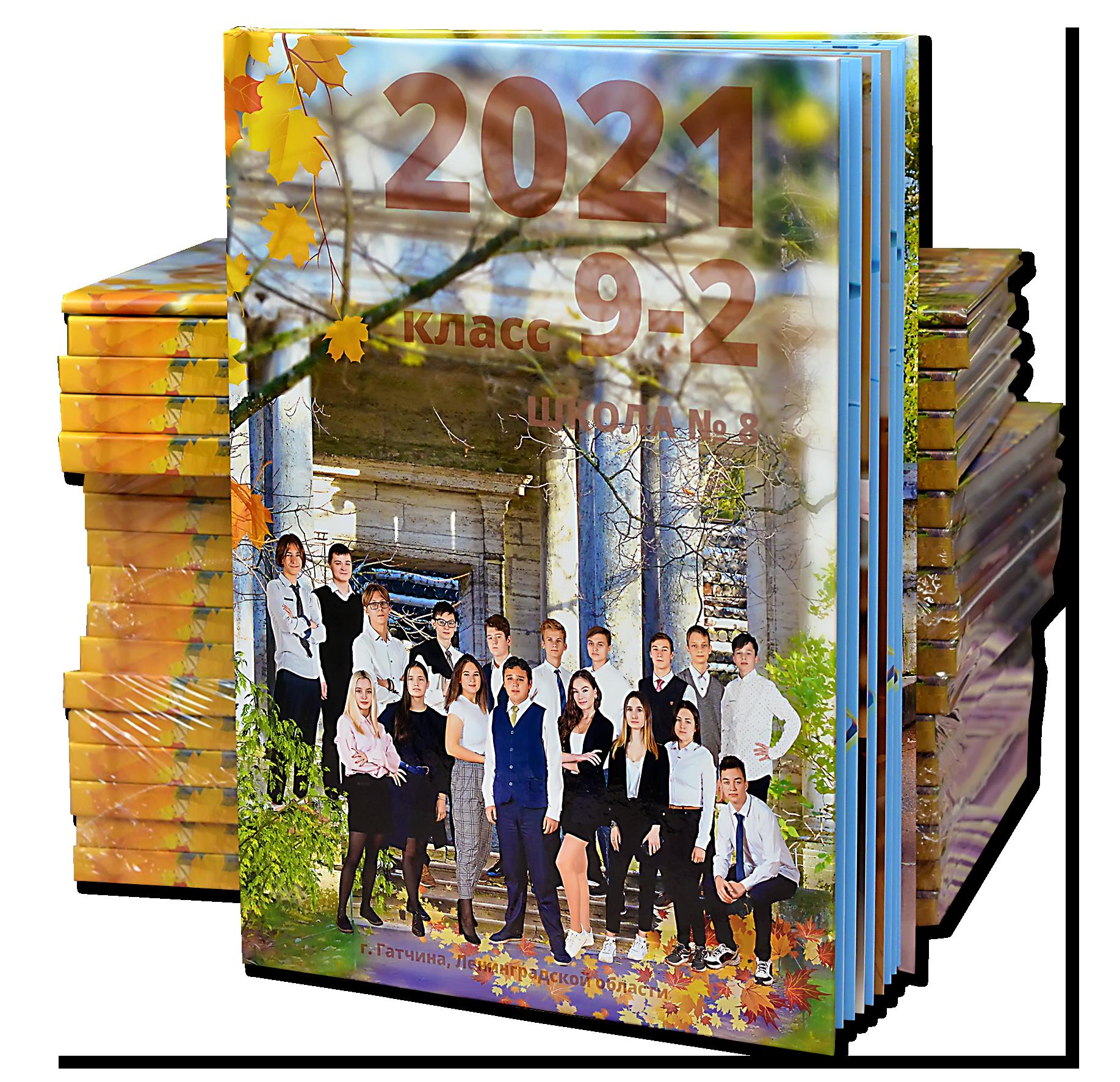 выпускные альбомы 2022