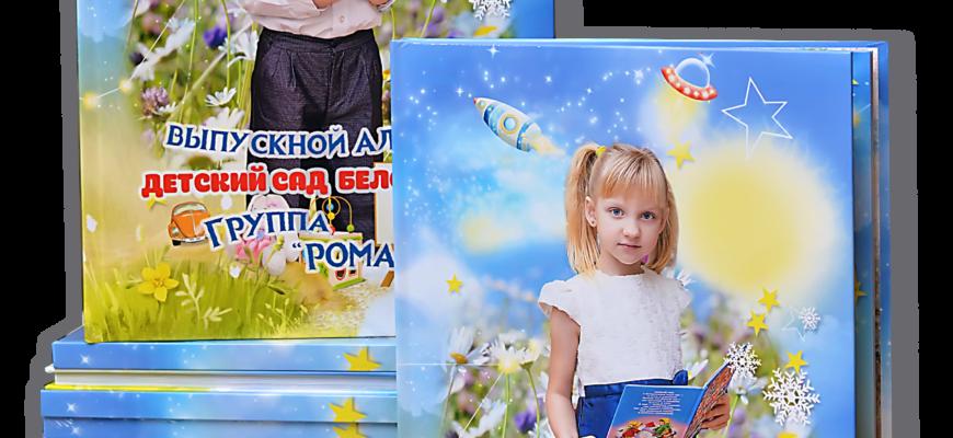 Выпускные альбомы Детский сад